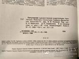 Популярная художественная энциклопедия. В 2-х томах., фото №8