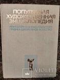 Популярная художественная энциклопедия. В 2-х томах., фото №9