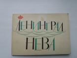 Ленинград Нева набір з 16 відкриток, фото №2