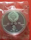 Монета 3 рубля 1991 серебро Большой театр, фото №3