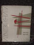 Искусство Книги 1956-1957, фото №2