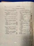 История Античной Литературы 1957 год, фото №4