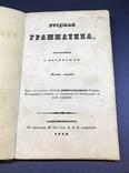 Русская грамматика. А. Иванов., 8е изд.СПБ 1853г. фото 4
