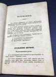 Русская грамматика. А. Иванов., 8е изд.СПБ 1853г. фото 6