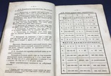 Русская грамматика. А. Иванов., 8е изд.СПБ 1853г. фото 7
