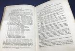 Русская грамматика. А. Иванов., 8е изд.СПБ 1853г. фото 8