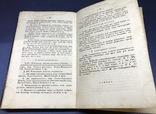Русская грамматика. А. Иванов., 8е изд.СПБ 1853г. фото 9