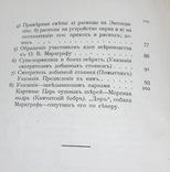 Звероводство. Русский зоопромышленный парк. 1903 г.О.В.Маркграф фото 6