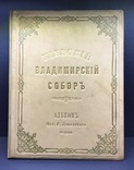 Киевский Владимирский собор. Альбом фот. Г. Лазовского 1897г.