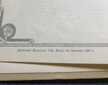 Киевский Владимирский собор. Альбом фот. Г. Лазовского 1897г. фото 3