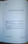 Новинка! Русские иллюстрированные издания XIX века. (материалы для библиографии)., фото №6