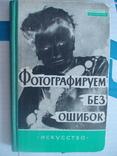 Фотографируєм без ошибок 1961р., фото №2