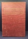 Декл.независимости, статьи конфедерации и конституция. 1919г.