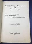 Декл.независимости, статьи конфедерации и конституция. 1919г. фото 3