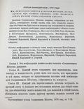 Декл.независимости, статьи конфедерации и конституция. 1919г. фото 6
