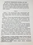Декл.независимости, статьи конфедерации и конституция. 1919г. фото 8