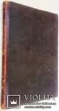 1899 Экономическая оценка народного образования