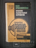 Справочник радиолюбителя.1988 год., фото №2