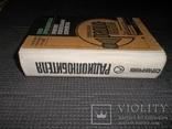 Справочник радиолюбителя.1988 год., фото №3