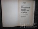Справочник радиолюбителя.1988 год., фото №4