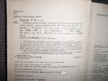 Справочник радиолюбителя.1988 год., фото №5