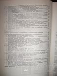 Справочник радиолюбителя.1988 год., фото №9