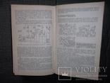 Справочник радиолюбителя.1988 год., фото №11