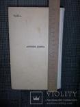 Справочник радиолюбителя.1988 год., фото №12