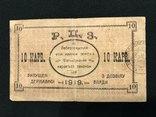 10 карбованців 1919 рік Рівненське Повітове Земство, фото №3