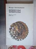 """И. Акимушкин """"Причуды природы"""" 1981р., фото №2"""