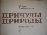 """И. Акимушкин """"Причуды природы"""" 1981р., фото №3"""