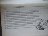 Дом и ты в нем 1996р., фото №3