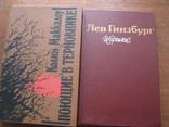 Книги разные 5 шт., фото №4