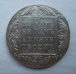 Рубль 1801 г. с.м. ф.ц. photo 4