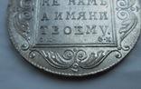 Рубль 1801 г. с.м. ф.ц. photo 6