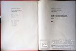 2004 Новейшая история отечественного кино 1986-2000. Кинословарь в 7 томах photo 3