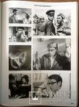 2004 Новейшая история отечественного кино 1986-2000. Кинословарь в 7 томах photo 8