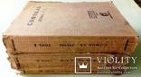 1914 Софокл. Великий античный писатель 3 тома