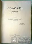 1914 Софокл. Великий античный писатель 3 тома photo 3