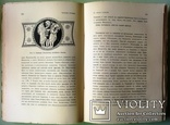 1914 Софокл. Великий античный писатель 3 тома photo 5