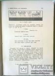 1914 Софокл. Великий античный писатель 3 тома photo 10