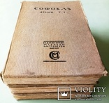 1914 Софокл. Великий античный писатель 3 тома photo 11
