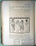 1914 Софокл. Великий античный писатель 3 тома photo 12