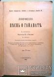 1903 Песнь о Гайавате. Иллюстрированное издание для детей. Перевел И.Бунин., фото №4