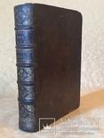 Флавий Иосиф. История евреев (иудейские древности). На фр. 1700 г.