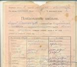 Повідомлення шкільне Коломия табель 3 шт 1922-1923-1924/5, фото №2