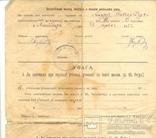 Повідомлення шкільне Коломия табель 3 шт 1922-1923-1924/5, фото №8