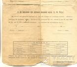 Повідомлення шкільне Коломия табель 3 шт 1922-1923-1924/5, фото №9