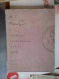 А. С. Пушкин в изобразительном искустве 1961р., фото №3