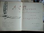 А. С. Пушкин в изобразительном искустве 1961р., фото №2